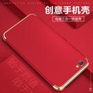 88柑仔店-蘋果6/6s iPhone7plus三段式創意手機殼電鍍超薄硬殼全包邊保護套