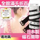 日本製 易利氣 磁力肩帶 磁石肩帶 搭配磁力項圈更好用 全5色 母親節【小福部屋】