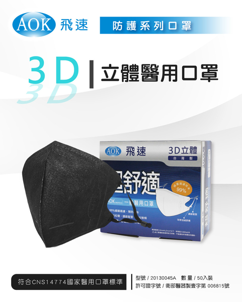 AOK MEDTECH一般醫用口罩(未滅菌) 成人醫療口罩-黑色XL(成人加大)