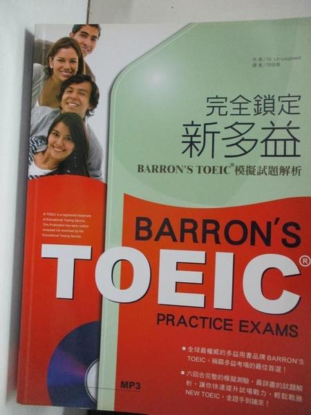 【書寶二手書T1/語言學習_JG4】完全鎖定新多益:BARRON'S TOEIC 模擬試題解析(16K+1MP3)_林·勞希德
