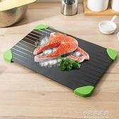 日本解凍板家用快速解凍鋁合金解凍盤砧板廚房牛排海鮮急速解  【全館免運】