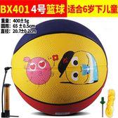 雙魚3號4號籃球兒童幼兒園專用小號三號四號橡膠籃球3-6歲小孩子