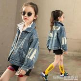 女童裝韓版童裝洋氣牛仔外套中大童兒童上衣潮衣 『名購居家』