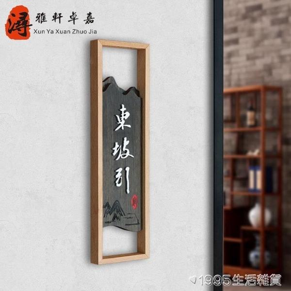 實木中式門牌木質邊框號碼牌掛牌仿古文藝風格包廂民宿酒店別墅 1995生活雜貨