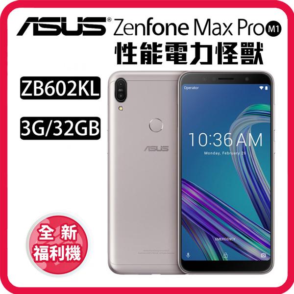 【全新福利品】ASUS ZenFone Max Pro (m1) ZB602KL 32GB 雙卡雙待 5000mah超大電量