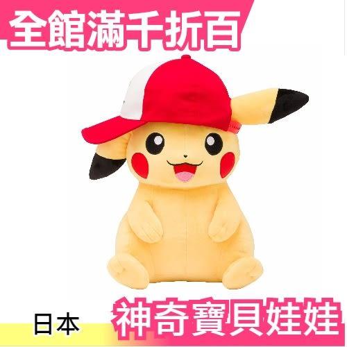 【小福部屋】現貨【棒球帽皮卡丘】日本 神奇寶貝 寶可夢 娃娃 口袋妖怪 超大型抱枕