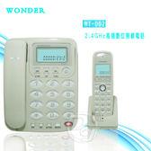 《一打就通》WONDER 旺德2.4GHz高頻數位無線電話 WT-D02