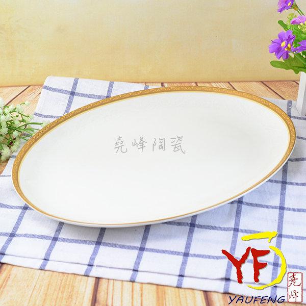 ★餐桌系列 骨瓷 金碧輝煌 金邊 12吋 長盤 盤子 魚盤 橢圓盤 | 歐洲貴族御用餐具 現貨限量發售