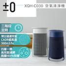 【限時促銷】±0 正負零 ±0 XQH-C030 C030 空氣清淨機  群光公司貨