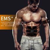 健身貼腹肌健身器材智能訓練儀鍛煉肌肉男士腹肌貼運動健腹懶人收腹機 維多