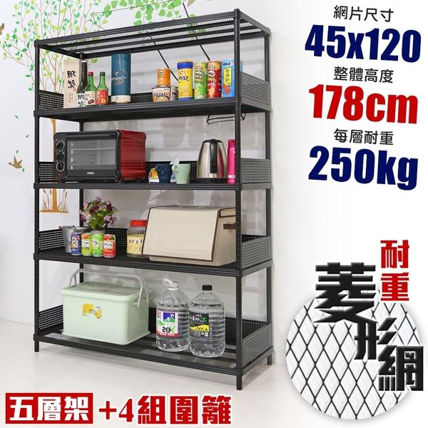 【居家cheaper】45X120X178CM耐重菱形網五層架+4組圍籬 (鞋架/貨架/工作臺/鐵架/收納架)