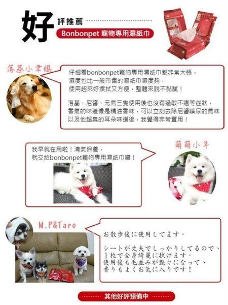 *KING WANG*【8包組】Bonbonpet蹦蹦跳《寵物濕紙巾-隨手包無香版》15抽/包 犬貓適用