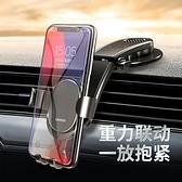 車載支架 鋁合金粘貼式手機座汽車重力感應導航手機支架 港仔會社