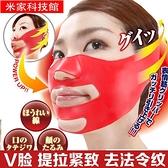 瘦臉面罩 日本瘦小V臉繃帶提拉緊致上提升去咬肌防下垂神器托臉面罩 米家