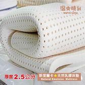 乳膠床墊-雙人5X6.2尺X2.5cm 頂級斯里蘭卡【天然乳膠床墊】溫馨時刻1/3