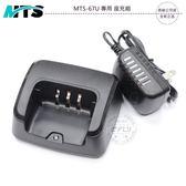 《飛翔無線3C》MTS MTS-67U 專用 座充組│公司貨│快速充電