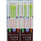 雄獅鉛筆 NO.998HB 九九乘法 三角塗頭鉛筆/一小盒12支入{定60}