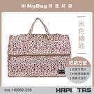 HAPITAS 旅行袋  米色鑰匙  摺疊旅行袋(小)  收納方便 H0002-235 MyBag得意時袋
