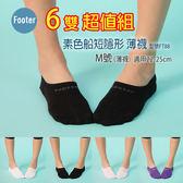 Footer FT88 M號(薄襪) 素色船短隱形襪  6雙超值組;除臭襪;蝴蝶魚戶外