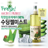 韓國 Organia 98%蘆薈淨白補水保濕噴霧 400g【櫻桃飾品】【20008】