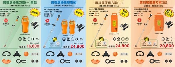 【東林台南經銷商】(17.4Ah)電池+充電器(CK-210-雙截)(含周邊配件全配) 電動割草機(農機展活動)