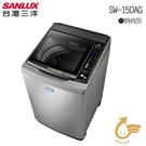 SANLUX台灣三洋 15kgDD直流變頻單槽洗衣機 SW-15DAG 時尚灰 原廠配送及基本安裝