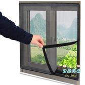 防蚊門簾 定做家用紗窗紗網非磁性磁鐵門簾自裝魔術貼自黏防蚊子沙發可拆卸T 2色