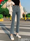 微喇牛仔褲牛仔褲女春秋季2021年新款微喇叭高腰顯瘦九分小個子八分直筒寬鬆 嬡孕哺