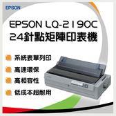 EPSON LQ-2190C 點矩陣印表機