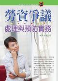 (二手書)勞資爭議處理與預防實務