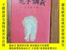 二手書博民逛書店罕見《老子講義》Y228171 五井昌久 白光 出版1988