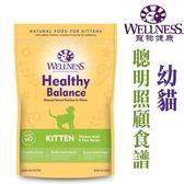 ◆MIX米克斯◆美國WELLNESS寵物健康-HB幼貓聰明照護食譜12LB WDJ認證飼料 11034