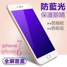 【免運】抗藍光 iPhone X 8 7...