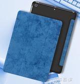 iPad2019新款保護套9.7寸蘋果創意pro10.5寸mini4平板電腦迷你3『小淇嚴選』