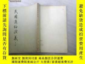 二手書博民逛書店民國通俗演義罕見第八冊 中華書局8785 蔡東藩 許廑父著 中華