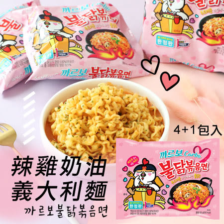 4+1限定 韓國 辣雞奶油義大利麵 (五包入) 650g 培根奶油 粉紅辣雞 辣炒雞 辣雞麵 辣雞炒麵 泡麵