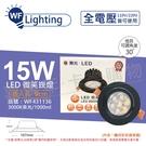 舞光 LED 15W 3000K 黃光 全電壓 黑殼 可調角度 9cm 微笑崁燈 _ WF431136