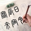 抄經書套裝描紅書法卷軸手卷半熟宣毛筆練字練習字帖小篆抄寫經文 完美情人