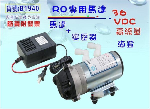 高流量RO馬達純水機商用.淨水器.電解機增壓過濾器.飲水機.水電材料(貨號:B1940)【巡航淨水】