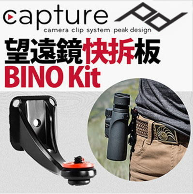 Peak Design Capture Bino Kit 望遠鏡快拆板(7-14個工作天出貨)