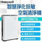 Honeywell 智慧淨化抗敏空氣清淨...