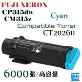Fuji Xerox CT202611 高容量 藍色相容碳粉匣 【適用】DocuPrint CP315dw/CM315z /另有CT202610/CT202612/CT202613