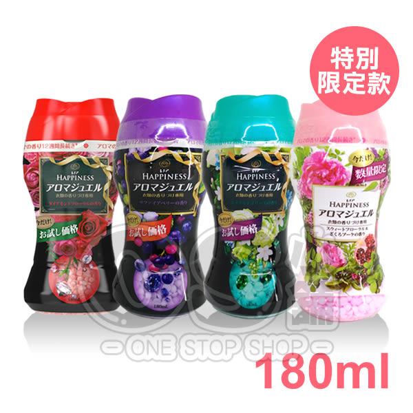 日本P&G 衣物芳香顆粒 香香粒 180ml/瓶 小瓶裝 (OS小舖)