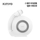 【高飛網通】 KINYO 小蝸牛烘被機 QD-4533 免運 台灣公司貨 原廠盒裝