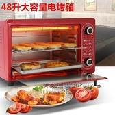 48升電烤箱大容量多功能家用大型烤箱烘焙蛋糕披薩全自動烤魚紅薯 每日特惠NMS