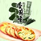 香蔥宴鹹脆餅 310g【櫻桃飾品】【31876】