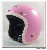 【ASIA 706 精裝 復古帽 安全帽】亮粉紅/白、內襯全可拆