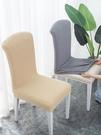 椅子套罩墊子靠背一體家用現代簡約餐椅彈力...