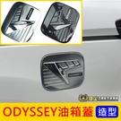 HONDA本田【ODYSSEY油箱蓋】獨家開發 2015-2021年odyssey 碳纖維飾板 奧德賽卡夢配件 改裝