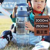 交換禮物-大容量水瓶便攜塑料水杯成人太空杯超大號杯子戶外運動健身水壺男